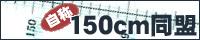 自称150cm同盟